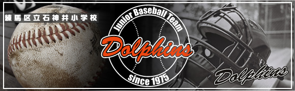 Dolphins【ドルフィンズ】-練馬区立石神井小学校少年野球チーム